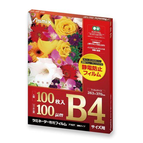 アスカ ラミネーターフィルム 静電気防止タイプ B4 100枚入 F1027