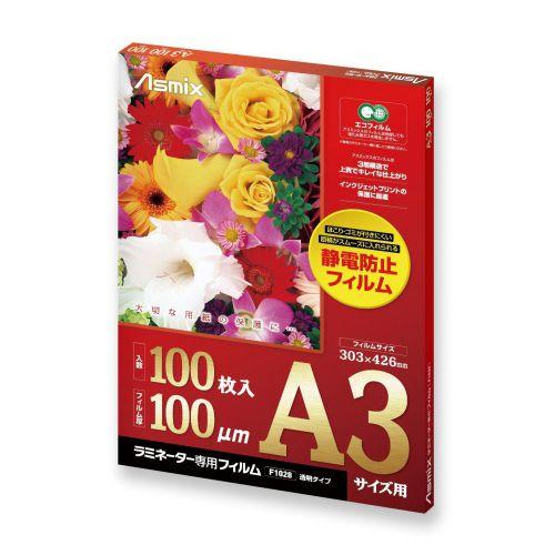 アスカ ラミネーターフィルム 静電気防止タイプ A3 100枚入 F1028