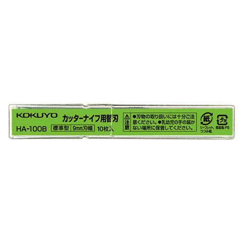 コクヨ カッター替刃 標準 10枚 HA-100B