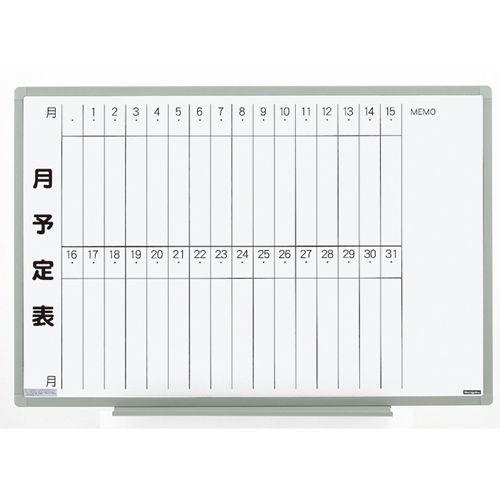 日学 ホワイトボード ELシリーズ 月予定表 W900×H600mm EL-13S