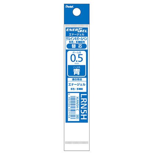 ぺんてる ゲルインクボールペン エナージェル 多色用 替芯 0.5mm 青 10本 XLRN5H-C