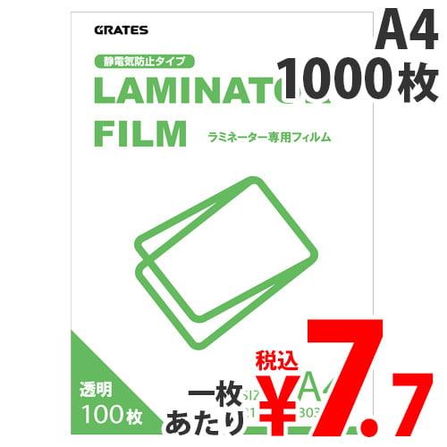M&M ラミネーターフィルム GRATES A4サイズ 1000枚