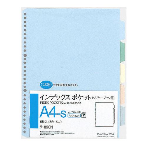 コクヨ インデックスポケット A4 5色5山見出 5枚入 ラ-890N