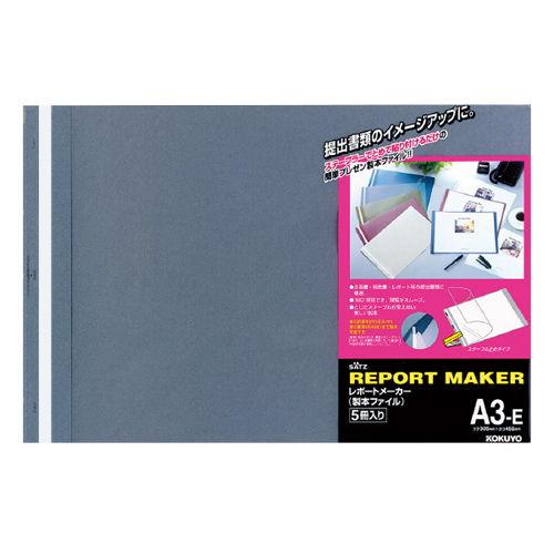 コクヨ レポートメーカー(製本ファイル) A3横 青 5冊入 セホ-53B