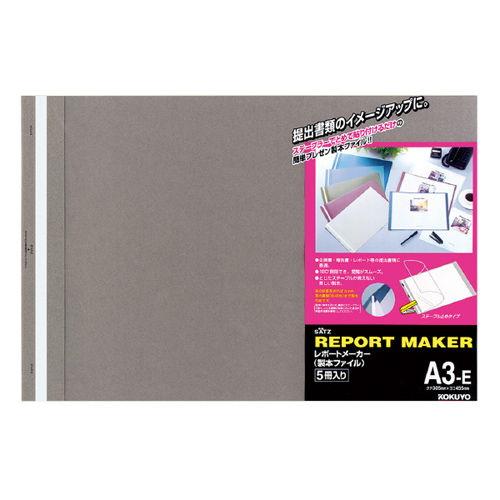 コクヨ 製本ファイル レポートメーカー A3 ダークグレー 5冊入 セホ-53DM