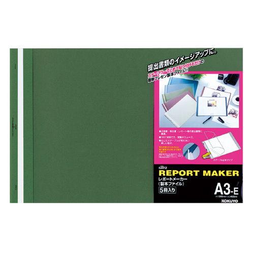 コクヨ 製本ファイル レポートメーカー A3 緑 5冊入 セホ-53G