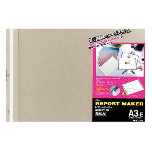 コクヨ レポートメーカー(製本ファイル) A3横 ベージュグレー 5冊入 セホ-53M