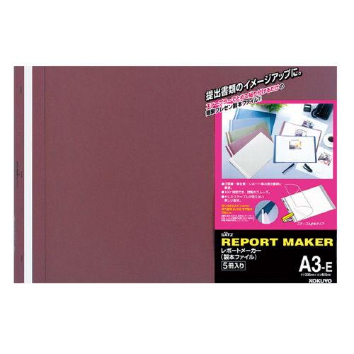 コクヨ レポートメーカー(製本ファイル) A3横 赤 5冊入 セホ-53R