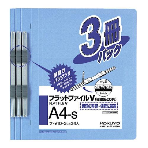 コクヨ フラットファイルV A4 コバルトブルー 3冊入 フ-V10-3CB