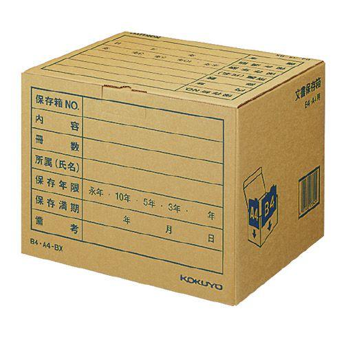 コクヨ 文書保存箱(B4A4フォルダー用) クラフト B4A4-BX