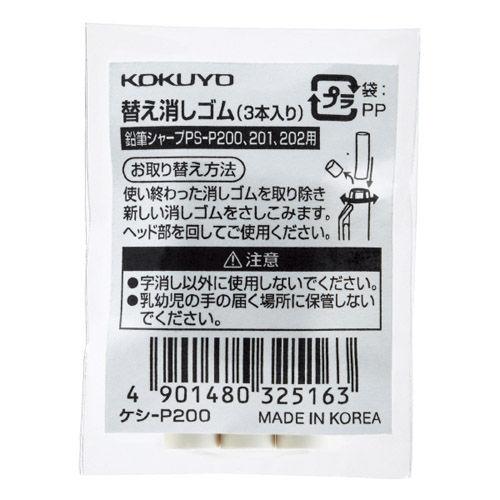 コクヨ 鉛筆シャープTypeS用替え消しゴム 3個入 ケシ-P200
