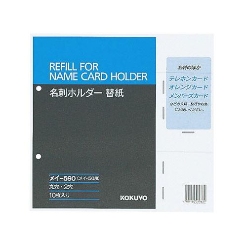 コクヨ 名刺ホルダー替紙 2穴 12ポケット 10枚入 メイ-590