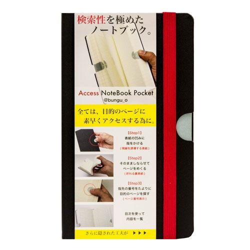 アクセスノートブック ポケット 黒
