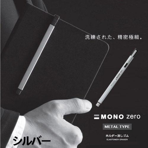 トンボ鉛筆 モノゼロ ホルダー消しゴム メタルタイプ 本体 シルバー EH-KUMS04