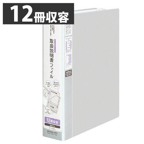 コクヨ 取扱説明書ファイル 固定式 12冊収容 グレー ラ-YT520M
