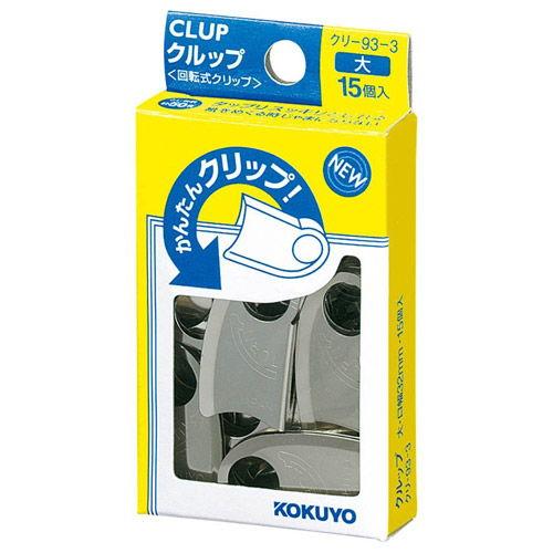 コクヨ 回転式クリップ クルップ 大 15個入 クリ-93-3