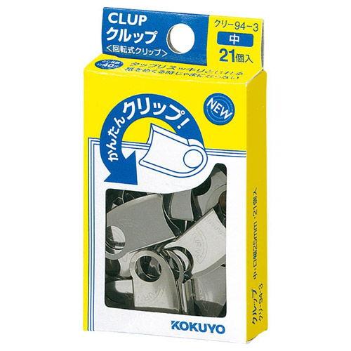 コクヨ 回転式クリップ クルップ 中 21個入 クリ-94-3