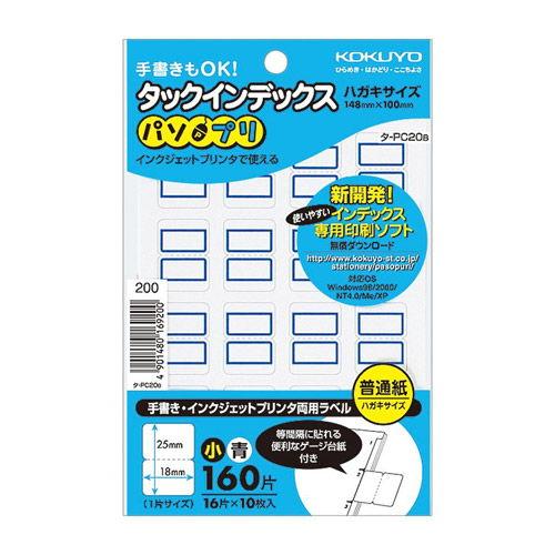 コクヨ タックインデックス(パソプリ) 小 青枠 16片×10枚 タ-PC20B