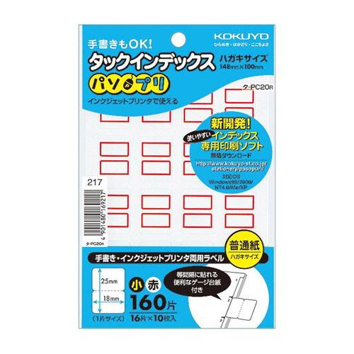 コクヨ タックインデックス(パソプリ) 小 赤枠 16片×10枚 タ-PC20R