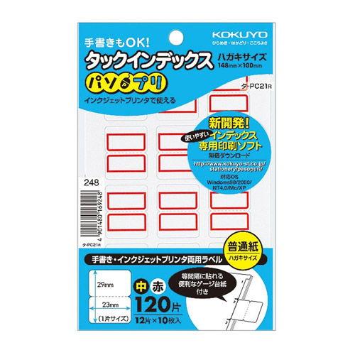 コクヨ タックインデックス(パソプリ) 中 赤枠 12片×10枚 タ-PC21R