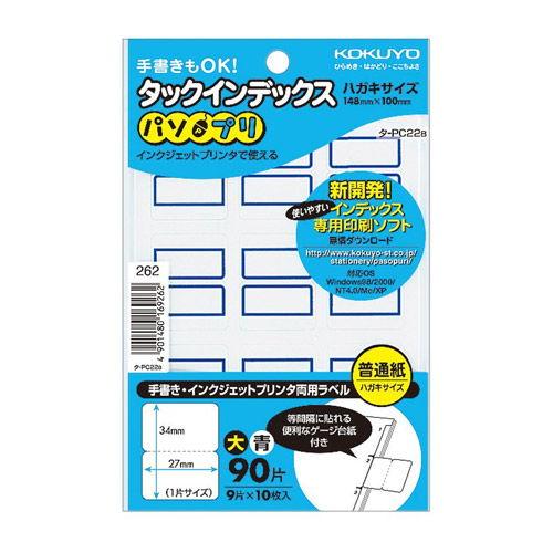 コクヨ タックインデックス(パソプリ) 大 青枠 9片×10枚 タ-PC22B