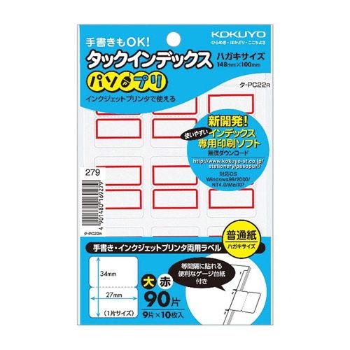 コクヨ タックインデックス(パソプリ) 大 赤枠 9片×10枚 タ-PC22R*5