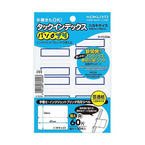 コクヨ タックインデックス(パソプリ) 特大 青枠 6片×10枚 タ-PC23B