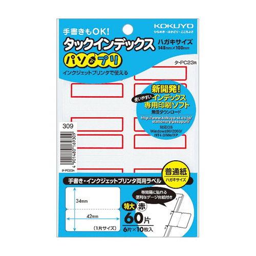 コクヨ タックインデックス(パソプリ) 特大 赤枠 6片×10枚 タ-PC23R