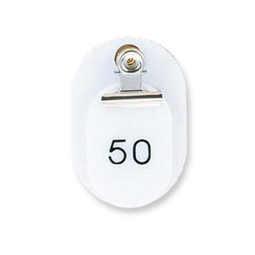 共栄プラスチック 親子番号札 1~50番 ホワイト 大小2枚組 CT-1-1-W