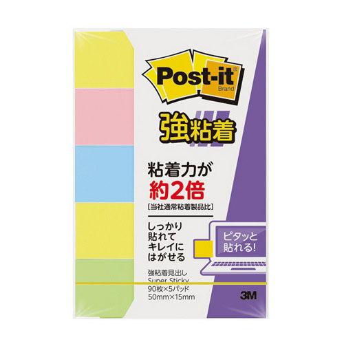 3M ふせん ポストイット 50×15mm パステルカラー4色 90枚×5冊 700SS-K