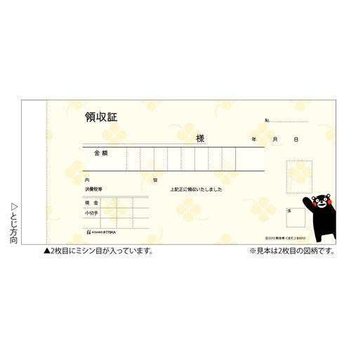 ヒサゴ 小切手版ヨコ キャラクター領収証 #778KA