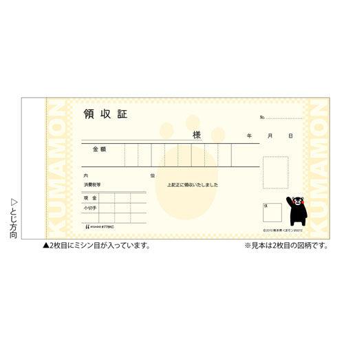 ヒサゴ 小切手版ヨコ キャラクター領収証 #778KC