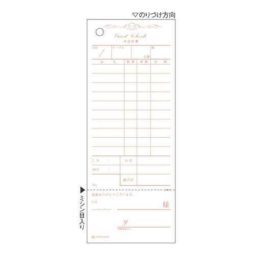 ヒサゴ お会計票 勘定書付 70×177 1冊 2101