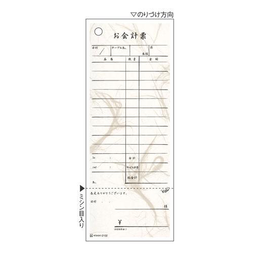 ヒサゴ お会計票 勘定書付 70×177 1冊 2102