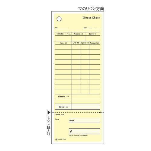 ヒサゴ お会計票 勘定書付 70×177 1冊 2103
