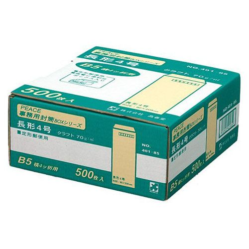 PEACE クラフト封筒 長4 定型郵便用 B5横4ツ折用 70g/m2 1箱 500枚