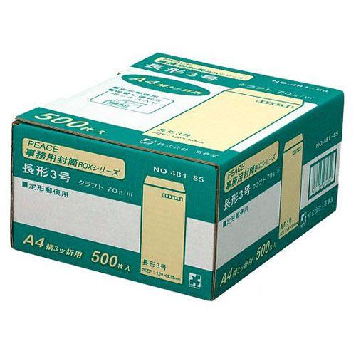 ピース クラフト封筒 定型郵便用 500枚 481-85