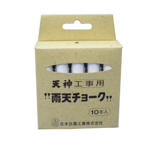 日本白墨工業 工事用雨天チョーク 天神 10本入