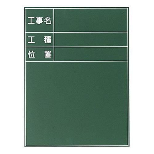 タケダ 木製耐水工事用黒板 2型 縦型 ラーフル付 600×450 グリーン