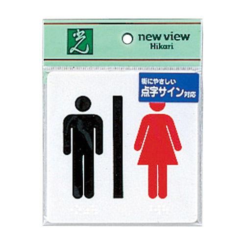 光 点字サイン 男女マーク TS514-3