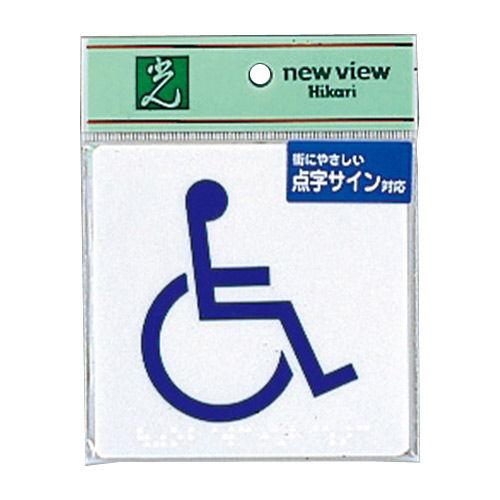 光 点字サイン 身障者マーク TS514-4