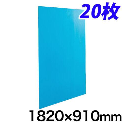 酒井化学工業 プラダンボール 910×1820 青 20枚
