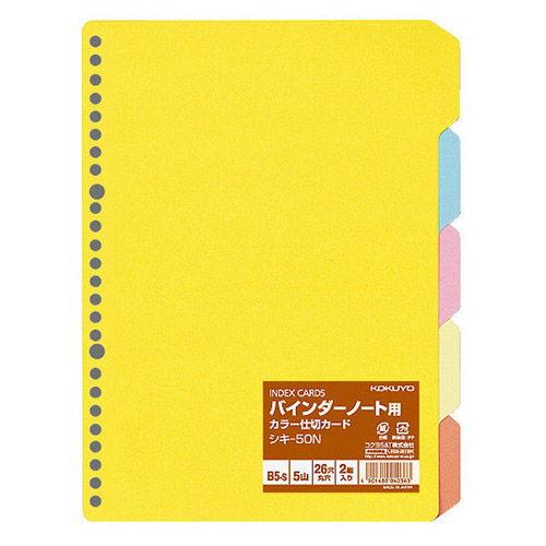 コクヨ カラー仕切カード バインダーノート用 5色5山2組 26穴 B5判タテ シキ-50N