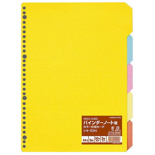 コクヨ カラー仕切カード バインダーノート用 5色5山2組 30穴 A4タテ シキ-53N