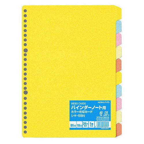 コクヨ カラー仕切カード バインダーノート用 5色10山1組 26穴 B5判タテ シキ-55N