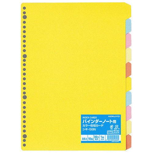 コクヨ カラー仕切カード バインダーノート用 5色10山1組 30穴 A4タテ シキ-58N