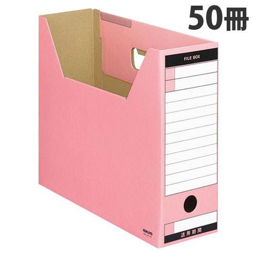 コクヨ ファイルボックス-FS ピースTタイプ A4横 ピンク 50冊入 A4-LFT-P