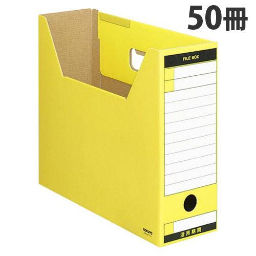 コクヨ ファイルボックス-FS ピースTタイプ A4横 黄 50冊入 A4-LFT-Y