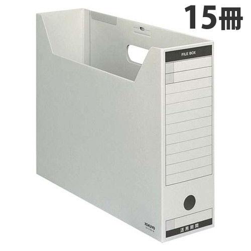 コクヨ ファイルボックス-FS Bタイプ 色厚板紙 B4横 グレー 15冊 B4-LFBN-M