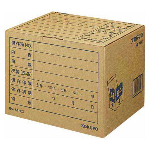 コクヨ 文書保存箱 フォルダー用 A4・B4用 B4A4-BX